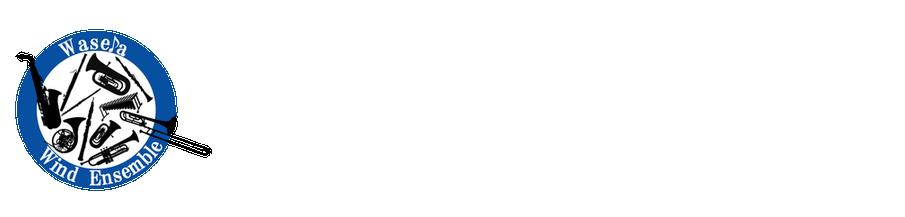 早稲田吹奏楽団